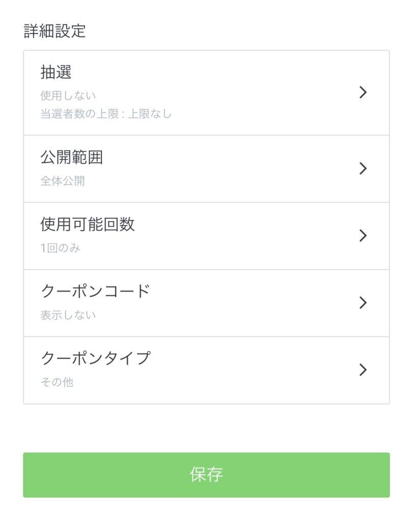 LINE公式アカウントのクーポン設定画面
