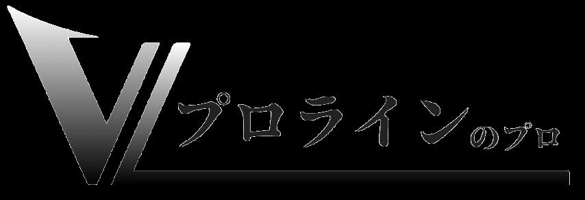 プロライン攻略-LINE集客プロフェッショナル-