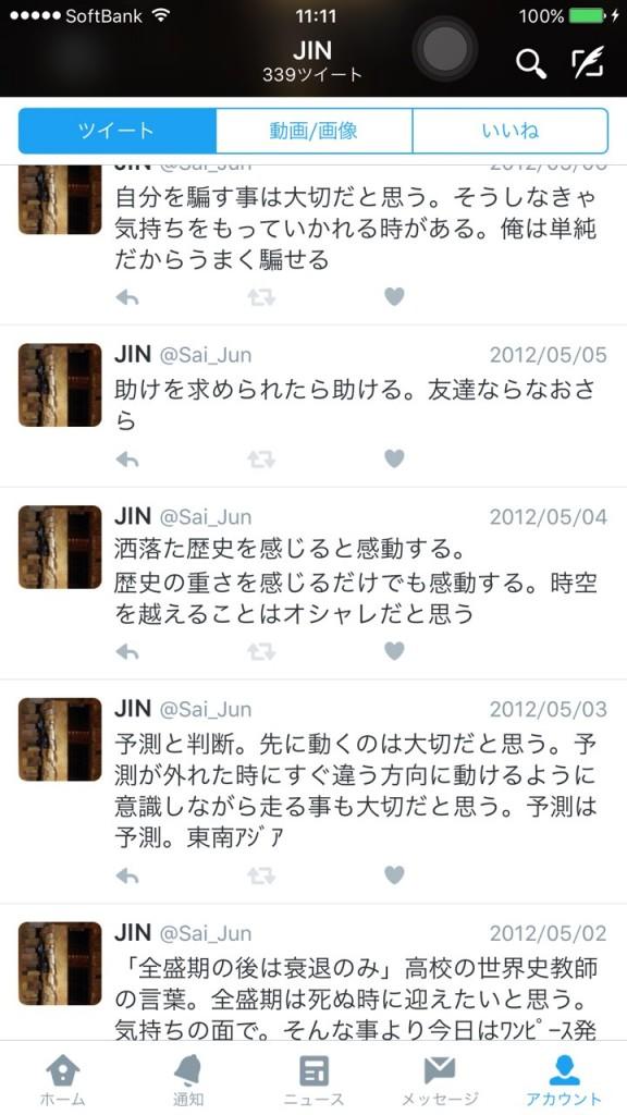 JINのツイッターの過去のツイート