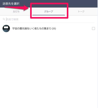LINEアット グループ