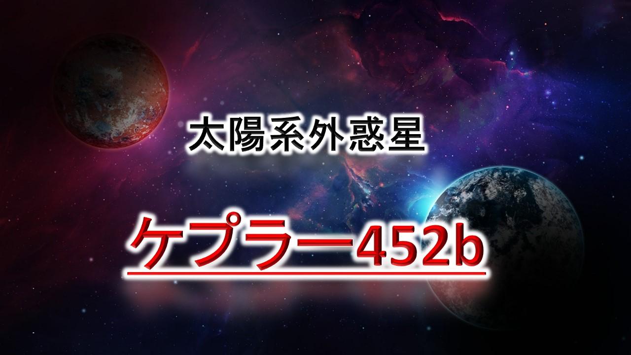 太陽系外惑星「ケプラー452b」