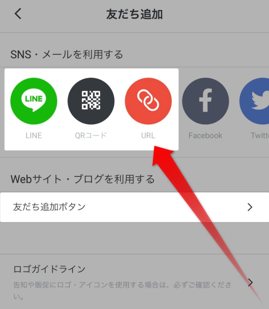 URLで友だち追加
